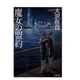 魔女の盟約 (文春文庫)/大沢在昌(文庫)