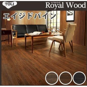 半額 フロアタイル フロアータイル 東リ 床材 ウッド 木目 ロイヤルウッド エイジドパイン PWT-1058〜PWT-1060