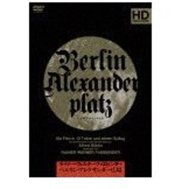 ベルリン・アレクサンダー広場 DVD-BOX<新装・新価格版>/ギュンター・ランプレヒト[DVD]【返品種別A】