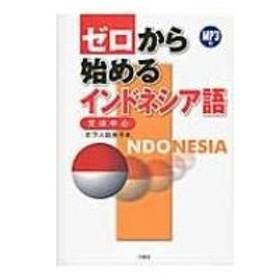 ゼロから始めるインドネシア語 MP3付 / ホラス由美子  〔本〕