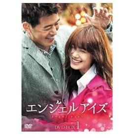 【ゆうメール利用不可】TVドラマ/エンジェルアイズ DVD-BOX 1