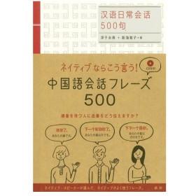 中国語会話フレーズ500/淳于永南/著 新海敦子/著
