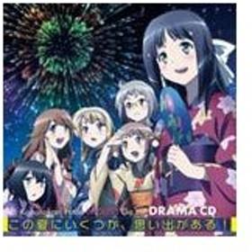 TVアニメ『この中に1人、妹がいる!』ドラマCD/ドラマ[CD]【返品種別A】