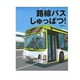 路線バスしゅっぱつ! ランドセルブックス / 鎌田歩  〔絵本〕