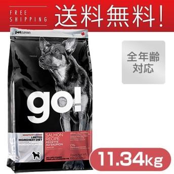 GO (ゴー) センシティビティシャイン LID サーモン 11.34kg(ドッグフード/ドライフード/成犬・高齢犬・子犬(全犬種・全年齢対応)/ドックフード)