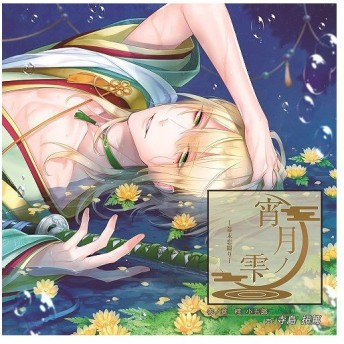 ドラマCD (寺島拓篤)/宵月ノ雫〜幕末恋綴り〜 参ノ章 桂小五郎