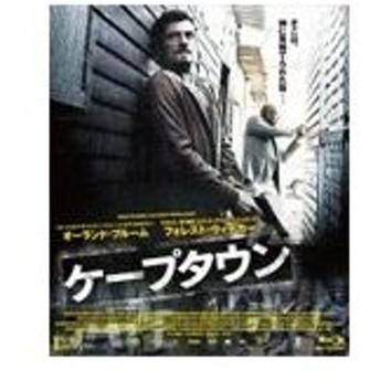 ケープタウン Blu-ray/オーランド・ブルーム[Blu-ray]【返品種別A】