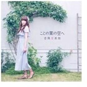 ことの葉の空へ/吉岡亜衣加[CD]通常盤【返品種別A】