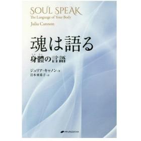 魂は語る 身體の言語 / 原タイトル:SOUL SPEAK/ジュリア・キャノン/著 岩本亜希子/訳