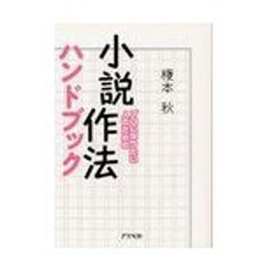 プロになりたい人のための小説作法ハンドブック/榎本秋/著(単行本・ムック)