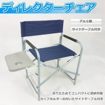 ディレクターチェア サイドテーブル付き レジャーチェア キャンプ アウトドア バーベキュー 折りたたみ椅子 折りたたみチェア###折畳みイスDYY-Z###