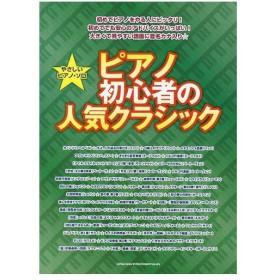 ピアノ初心者の人気クラシック (やさしいピアノ・ソロ)/シンコーミュージック・エンタテイメント(楽譜・教本)