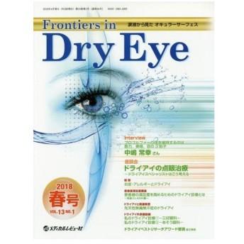 Frontiers in Dry Eye 涙液から見たオキュラーサーフェス Vol.13No.1(2018.春号)/メディカルレビュー社