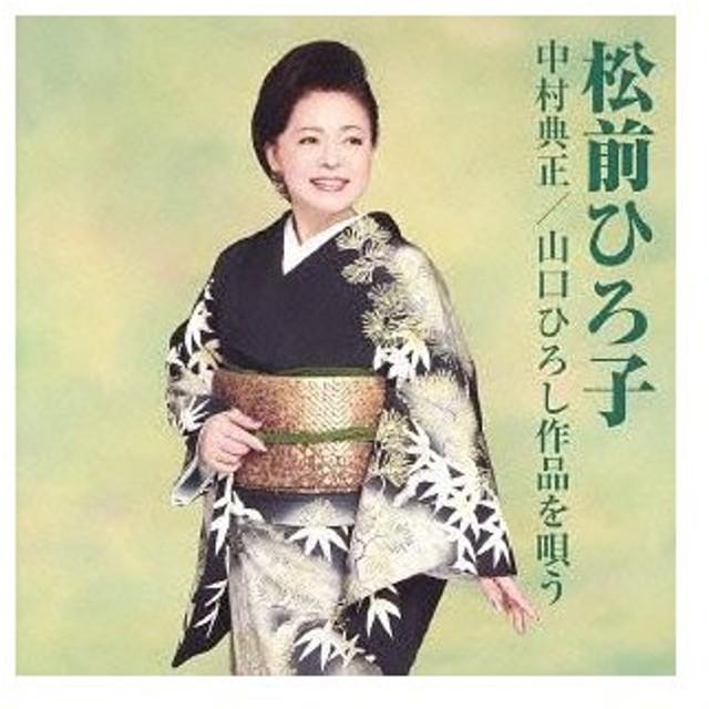 【送料無料選択可】松前ひろ子/中村典正/山口ひろし作品を唄う