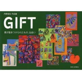 GIFT 僕が惹きつけられたもの、出会い 丹野滋生作品集