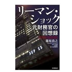 リーマン・ショック 元財務官の回想録 / 篠原尚之  〔本〕
