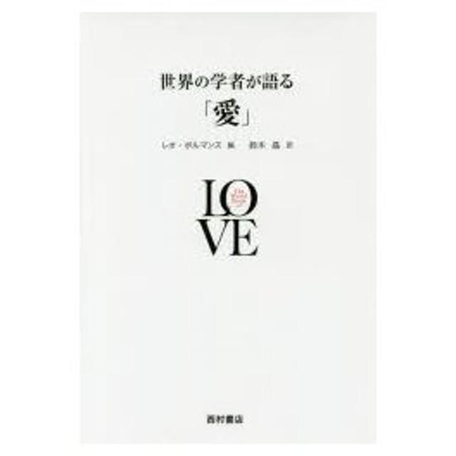 世界の学者が語る「愛」