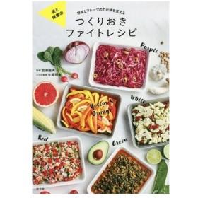 美と健康のつくりおきファイトレシピ 野菜とフルーツの力が体を変える/宮澤陽夫/監修 牛尾理恵/レシピ監修