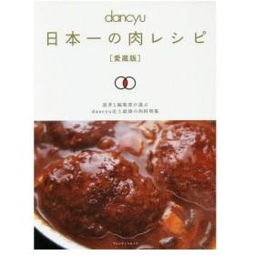 日本一の肉レシピ 愛蔵版 (プレジデントムック)/プレジデント社