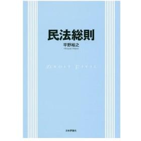 【ゆうメール利用不可】民法総則/平野裕之/著