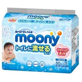 ムーニーおしりふきトイレに流せるやわらか素材替50枚×3パック