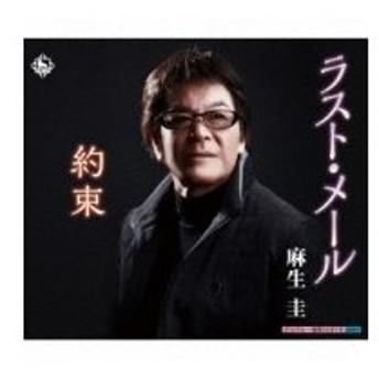 麻生圭 / ラスト・メール / 約束  〔CD Maxi〕