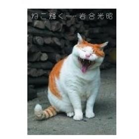 ねこ輝く ニッポンの猫写真集 / 岩合光昭  〔本〕