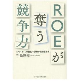 ROEが奪う競争力 「ファイナンス理論」の誤解が経営を壊す/手島直樹/著