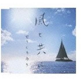 風と共に/せきぐちゆき[CD]【返品種別A】
