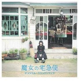 【送料無料選択可】サントラ (音楽: 岩代太郎)/「魔女の宅急便」オリジナル・サウンドトラック