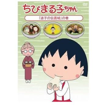 【送料無料選択可】アニメ/ちびまる子ちゃん 「迷子の伝書鳩」の巻