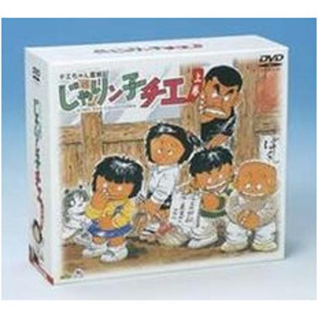 じゃり ン 子 チエ dvd