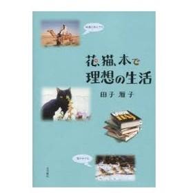 花、猫、本で理想の生活