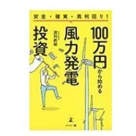 安全・確実・高利回り!100万円から始める風力発電投資 / 渡利直樹  〔本〕