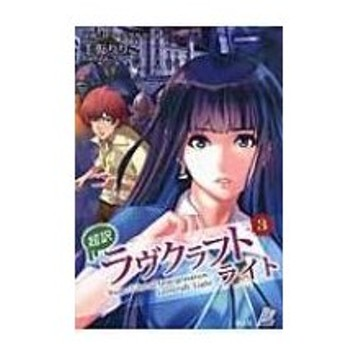 超訳ラヴクラフトライト 3 超訳L / H.p.ラヴクラフト  〔本〕