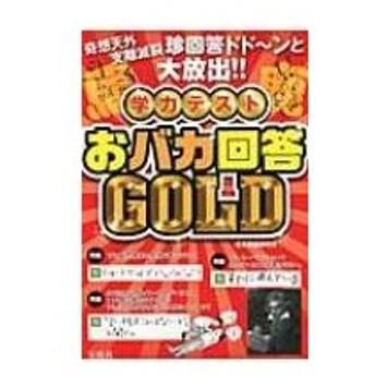 学力テストおバカ回答GOLD / 日本博識研究所 〔本〕