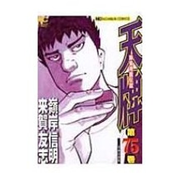 天牌 75 麻雀飛龍伝説 ニチブン・コミックス / 嶺岸信明  〔コミック〕