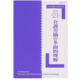 日本労働社会学会年報 第21号(2010)
