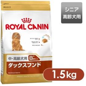 ロイヤルカナン ROYALCANIN ドッグフード BHN ダックスフンド 中・高齢犬用 8歳以上 1.5kg (ロイヤルカナン ドライフード/シニア ・ダックスフンド専用)