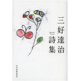 三好達治詩集 (ハルキ文庫)/三好達治/著(文庫)