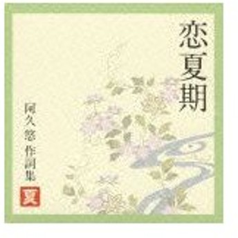 恋夏期〜阿久悠作詞集<夏>/オムニバス[CD]【返品種別A】