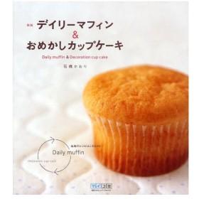 デイリーマフィン&おめかしカップケーキ