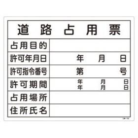 工事用標識(許認可標識板) 日本緑十字社 工事-102 道路占用票