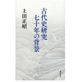 古代史研究七十年の背景/上田正昭/著