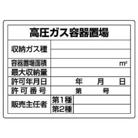 高圧ガス標識(エコユニボード) ユニット 827-58 高圧ガス容器置場