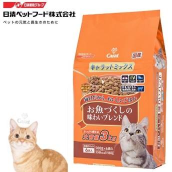 日清ペットフード キャラットミックス お魚づくしの味わいブレンド 3kg (小分け6パック入/袋/キャットフード/ドライフード/キャラット/猫用品)