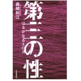 【送料無料選択可】第三の性 はるかなるエロス/森崎和江/著