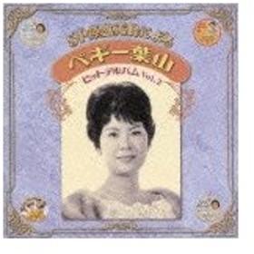 SP原盤再録による ペギー葉山 ヒットアルバム Vol.2/ペギー葉山[CD]【返品種別A】