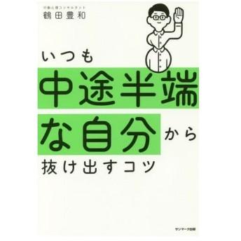 いつも中途半端な自分から抜け出すコツ/鶴田豊和/著