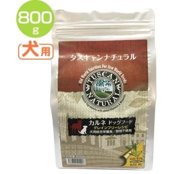 タスキャンナチュラル カルネ ドッグフード 800g フィード (TC) (穀物不使用 ごはん エサ 犬 ペット 腸内環境 改善 プロバイオティクス プリバオティクス)